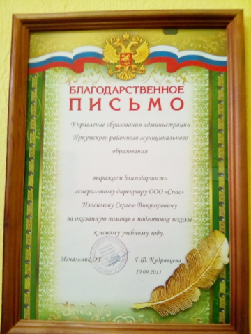 Благодарственное письмо от Управления администрации Иркутского районного муниципального образования
