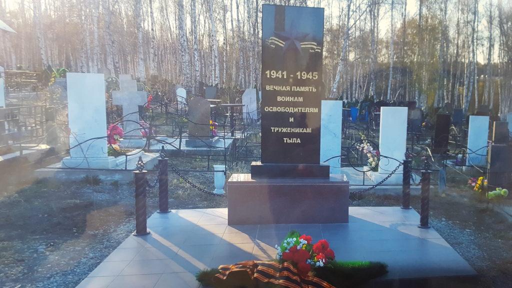 Мемориал памяти павшим войнам на Марковском кладбище.