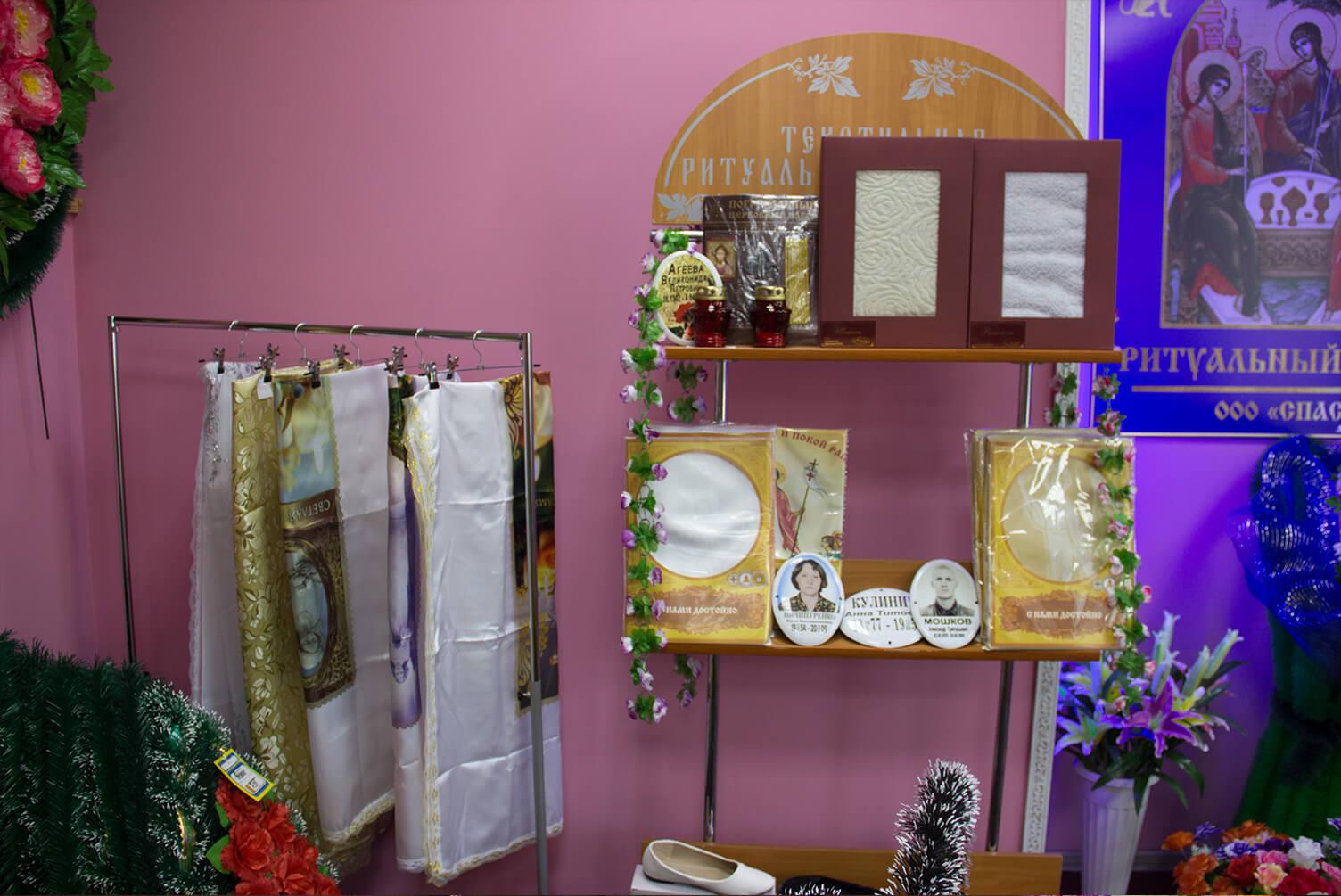 Ритуальные принадлежности, портреты, одежда, цветы