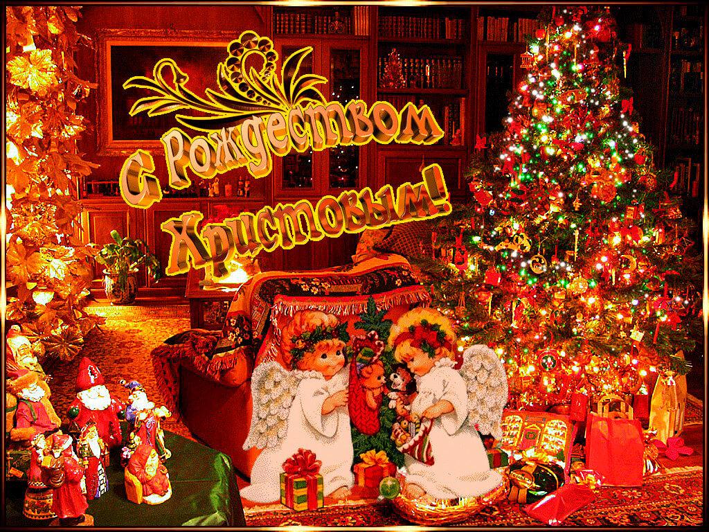 нас есть поздравление с рождеством мультяшки хорошее