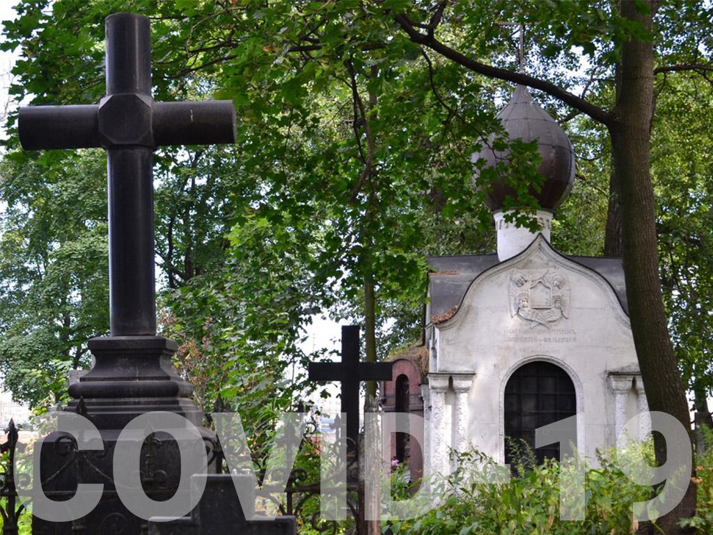 Как коронавирус повлиял на мировые похороны